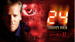 24TWENTY FOUR S2/吹替