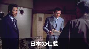 日本の仁義<菅原文太主演>