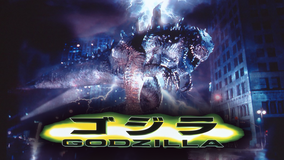 GODZILLA(1998年)/字幕