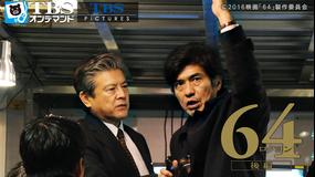 64 -ロクヨン-後編