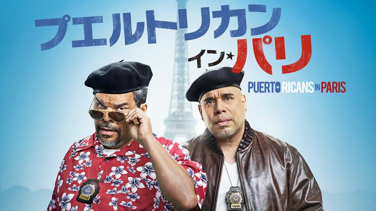 プエルトリカン・イン・パリ/字幕