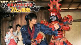 劇場版 仮面ライダーヒビキと7人の戦鬼