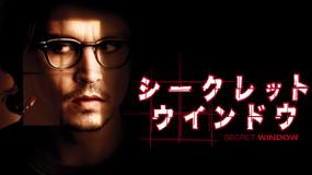 シークレット ウインドウ/字幕【ジョニー・デップ主演】
