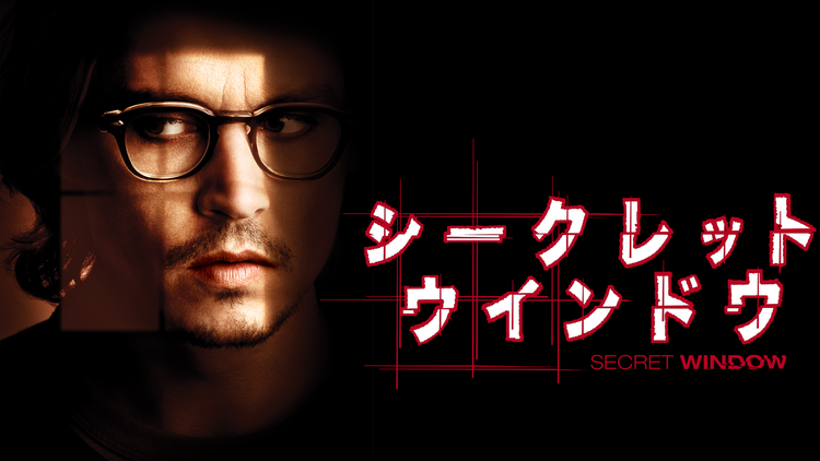 シークレット ウインドウ【ジョニー・デップ主演】/字幕