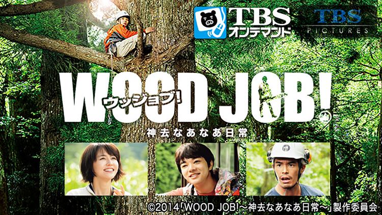 映画「WOOD JOB!(ウッジョブ) -神去なあなあ日常-」