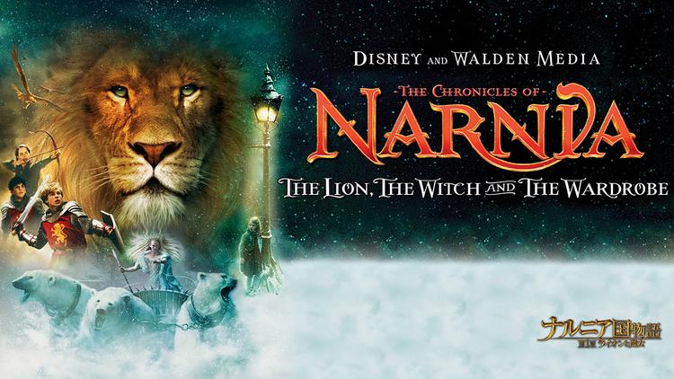 ナルニア国物語/第1章:ライオンと魔女/字幕