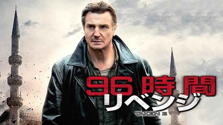 96時間/リベンジ(2012)/吹替【リーアム・ニーソン主演】