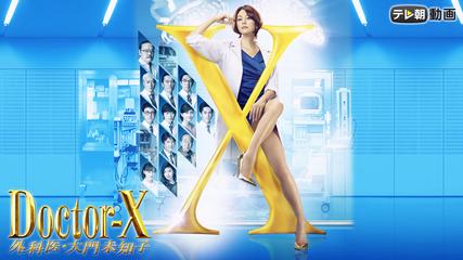 ドクターX -外科医・大門未知子-(2017)