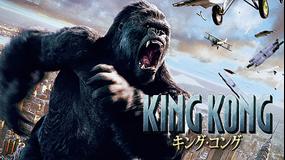 キング・コング(2005)/字幕