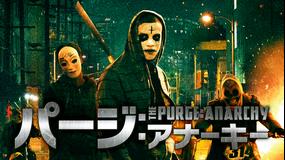 パージ:アナーキー/字幕