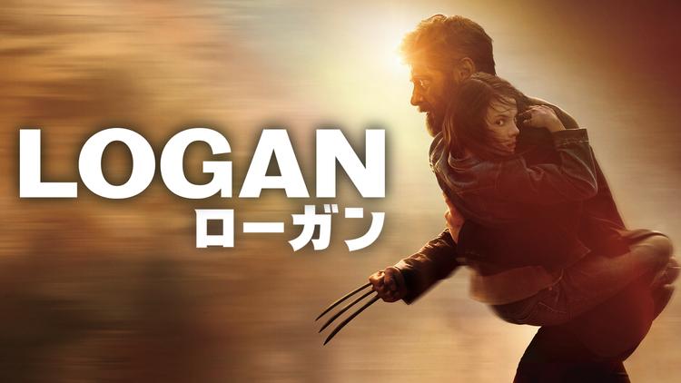 LOGAN/ローガン/吹替【ヒュー・ジャックマン主演】