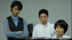チーム・バチスタ3 アリアドネの弾丸 第09話