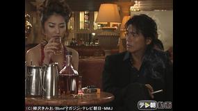 特命係長 只野仁(2003年) 第05話