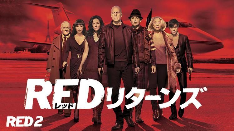 RED リターンズ/吹替【ブルース・ウィリス主演】