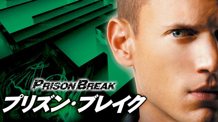 プリズン・ブレイク シーズン1/字幕