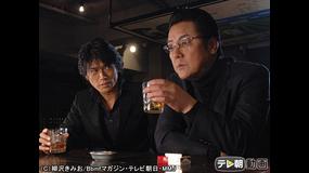 特命係長 只野仁(2005年) 第21話