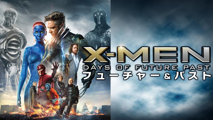 X-MEN:フューチャー&パスト/吹替