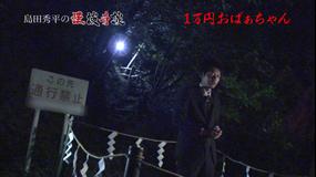 島田秀平の怪談奇談 第07話