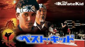 ベスト・キッド(1984)/字幕