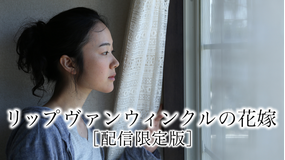 リップヴァンウィンクルの花嫁【配信限定版】【黒木華、綾野剛出演】
