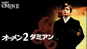 オーメン2/ダミアン/字幕