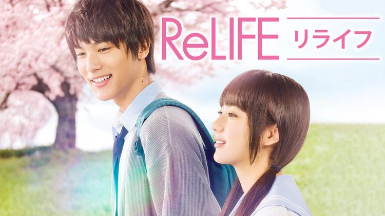 ReLIFE リライフ【中川大志、平祐奈出演】