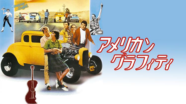 アメリカン・グラフィティ/字幕