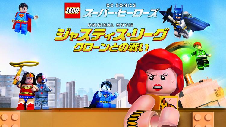 LEGO(R)スーパー・ヒーローズ:ジャスティス・リーグ<クローンとの戦い>/吹替