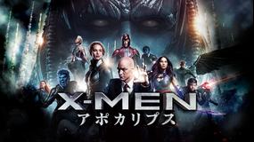 X-MEN:アポカリプス/吹替【ジェームズ・マカヴォイ+マイケル・ファスベンダー】