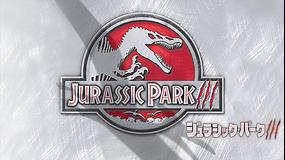 ジュラシック・パーク III/字幕