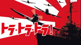 トラ・トラ・トラ!(1970)/字幕