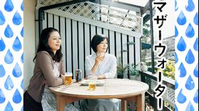 マザーウォーター【小林聡美、小泉今日子出演】