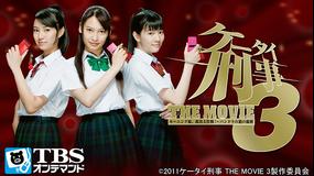映画「ケータイ刑事 THE MOVIE3 モーニング娘。救出大作戦! -パンドラの箱の秘密」