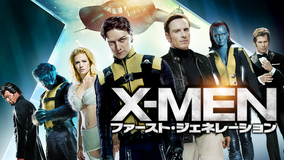 X-MEN:ファースト・ジェネレーション/字幕【ジェームズ・マカヴォイ+マイケル・ファスベンダー】