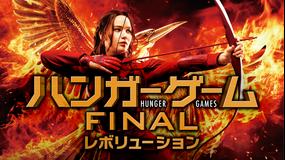 ハンガー・ゲームFINAL:レボリューション/吹替【ジェニファー・ローレンス主演】