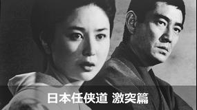 日本任侠道 激突篇【高倉健主演】