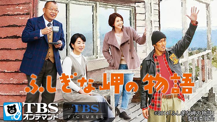 映画「ふしぎな岬の物語」【吉永小百合主演】