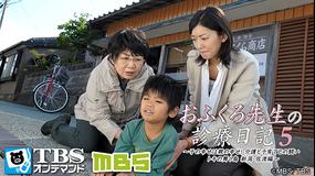 おふくろ先生の診療日記5 -子の幸せは親の幸せ! 介護と子育てとの闘い トキの舞う島 新潟・佐渡編-