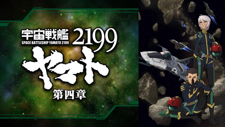 宇宙戦艦ヤマト2199 第四章 (第11話・第12話・第13話・第14話)