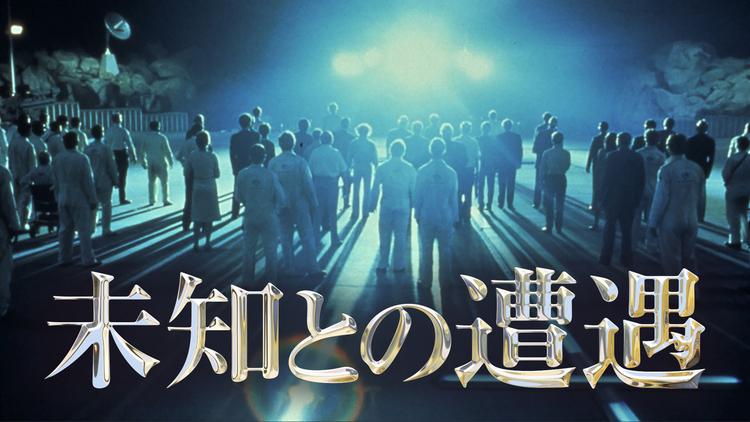 未知との遭遇 ファイナルカット版/字幕【スティーブン・スピルバーグ監督】