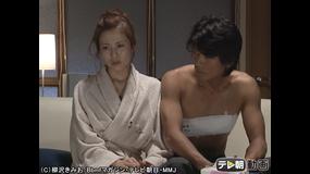 特命係長 只野仁(2003年) 第02話