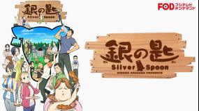銀の匙 Silver Spoon第1期