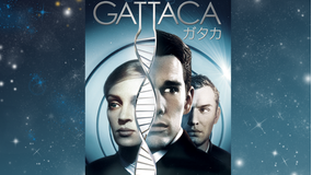 ガタカ/吹替【イーサン・ホーク+ユマ・サーマン】
