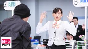 花咲舞が黙ってない(第1シリーズ) 第09話