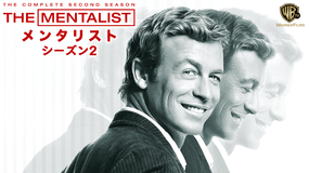 メンタリスト シーズン2/字幕