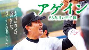 アゲイン 28年目の甲子園 【中井貴一、波瑠出演】