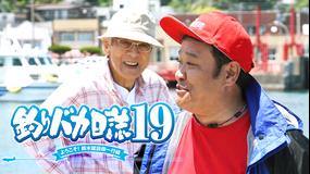 釣りバカ日誌19 ようこそ!鈴木建設御一行様