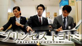 プリンセス トヨトミ