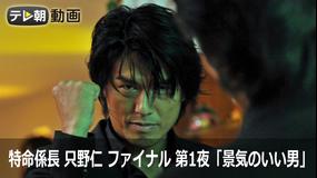 特命係長 只野仁 ファイナル 第1夜「景気のいい男」(2012年1月6日放送)