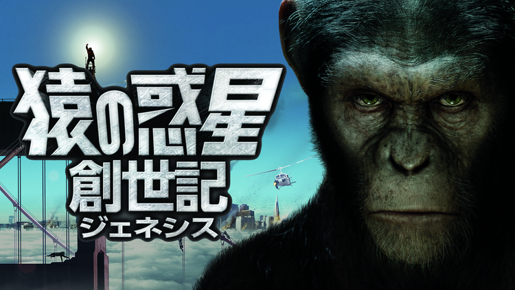 猿の惑星:創世記(ジェネシス)/吹替